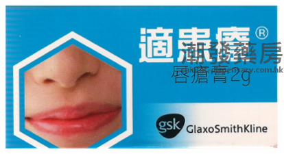 適患療唇瘡膏Zovirax Cold Sore Cream