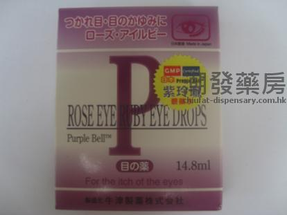 紫玲瓏眼藥水 Rose eye ruby eye drops