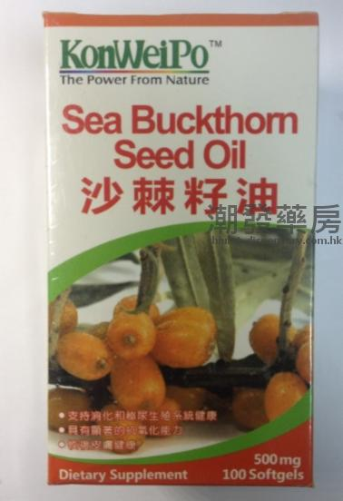 沙棘籽油Sea Buckthorn Seed Oil