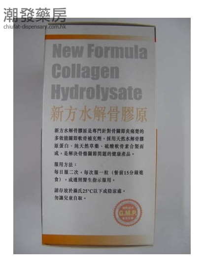 美國新方水解骨膠原 New Formula Collagen Hydrolysate