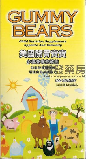 【美国开胃宝宝】多种营养素软糖 GUMMY BEARS Child Nutrition Supplements Appetite Aand Immunity