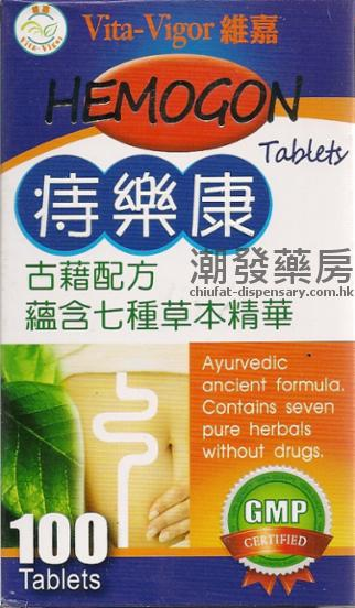 維嘉痔樂康 Vita-Vigor HEMOGON tablets