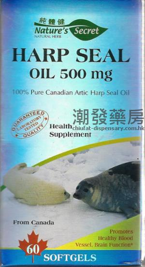 純體健 海豹油丸 NATURAL Secret HARP SEAL OIL 500mg