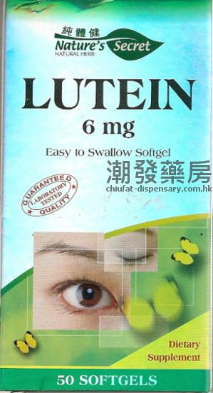 純體健 視腦康 Nature's Secret LUTEIN 6mg