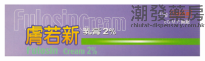 膚若新乳膏2%Fulosin Cream 2%