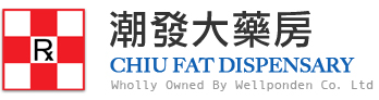 潮發大藥房 Chiu Fat Dispensary